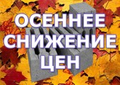 Цены снижены на керамзитоблоки до конца ноября!