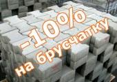 Скидка 10% на все виды тротуарной плитки